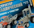 """Металлический конструктор """"Грузовик и трактор"""""""
